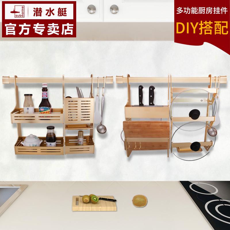 潜水艇厨房太空铝置物架 墙上多功能厨具用品刀架五金挂件收纳架