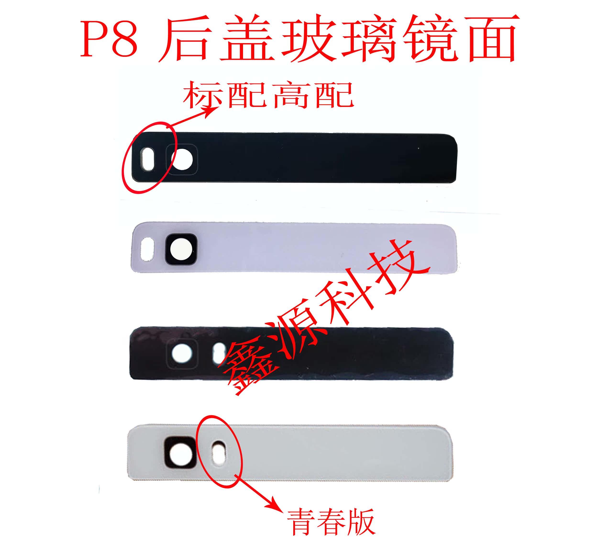 适用华为P8标配高配后摄像头 GRA-CL10 GRA-UL10 TL00后置像头