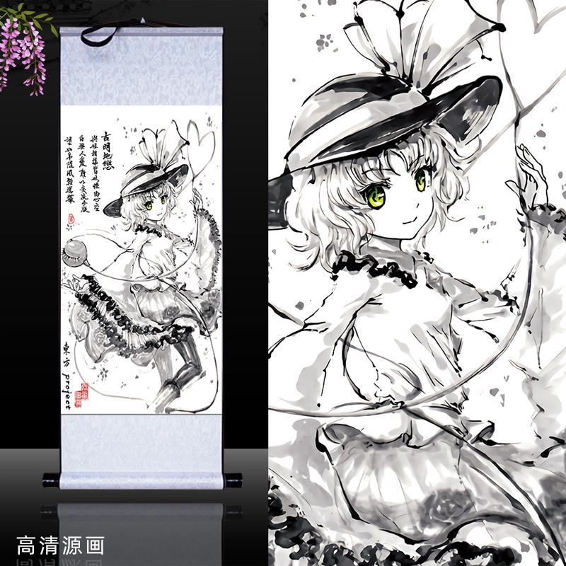麻雀家 東方魂魄妖夢艾米莉亞博麗靈夢水墨畫古風卷軸畫動漫掛畫