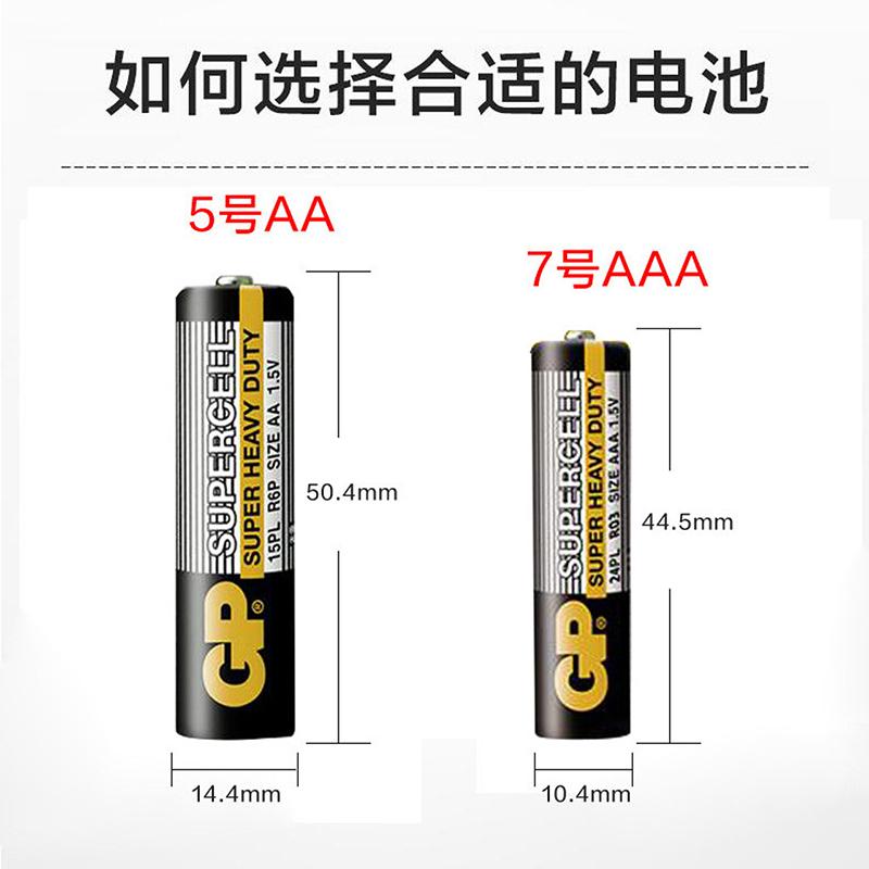 GP超霸碳性电池5号电池40节五号正品AA电池批发儿童玩具电视遥控器鼠标挂钟原装一次性普通干电池1.5V可换7号