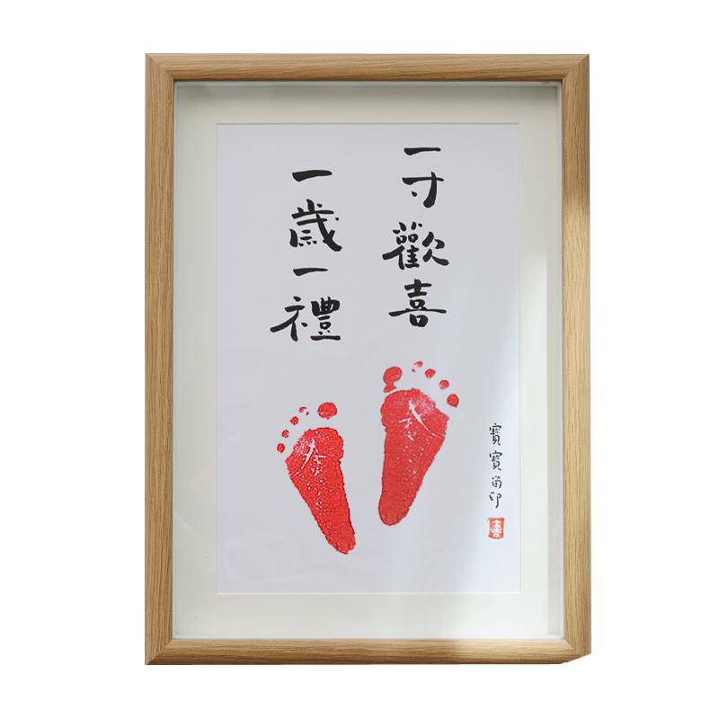 書法純手寫一歲一禮一寸歡喜寶寶周歲禮物抓周紀念擺件腳印留念