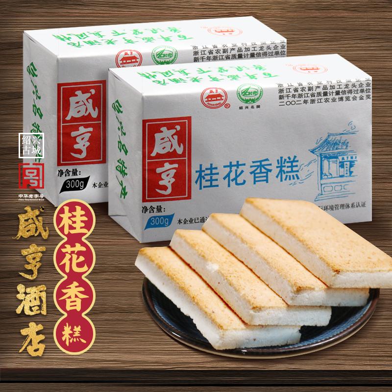 绍兴特产小吃咸亨酒店咸亨香糕300gx5包椒盐桂花糕点休闲零食饼干