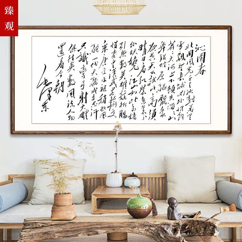毛泽东诗词沁园春雪北国风光书法字画办公室装饰画客厅书房挂画
