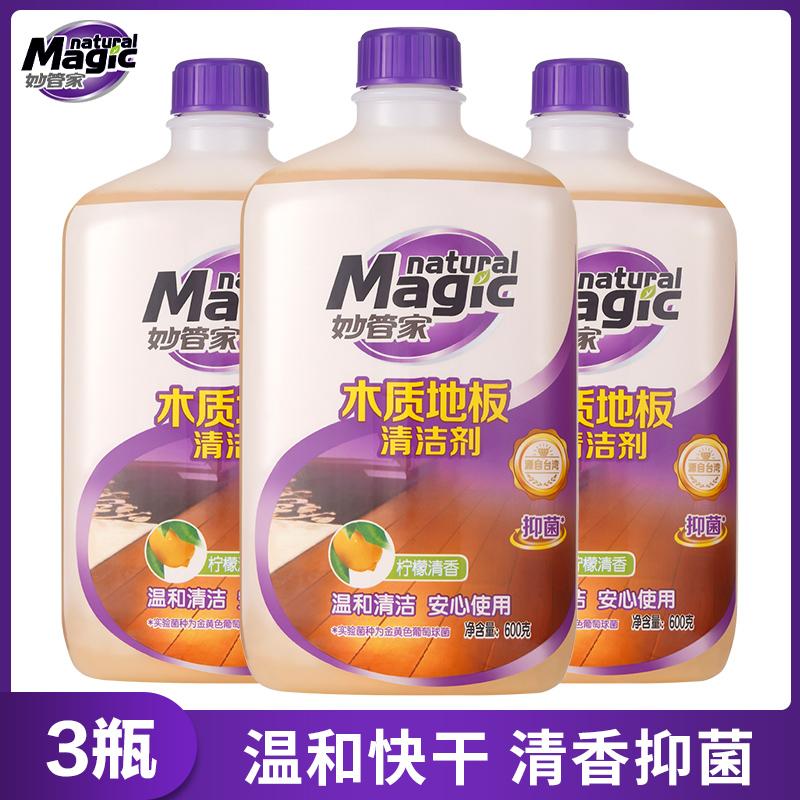 妙管家木地板專用清潔劑3瓶 強力去汙快速清潔 清香抑菌 溫和去汙