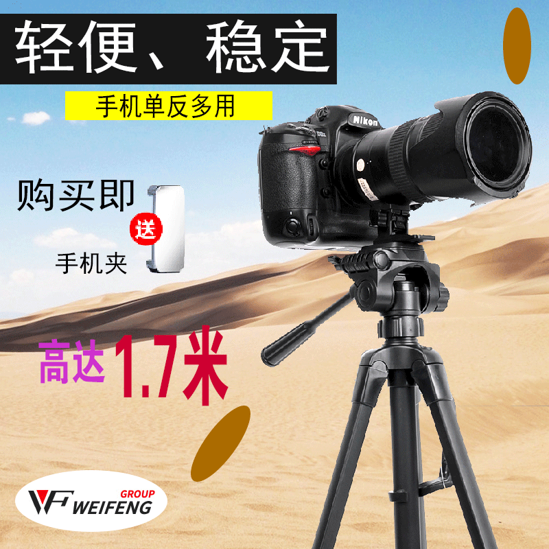 微單攝像機單反數碼相機通使用者外輕便旅遊釣魚手機自拍直播三腳架