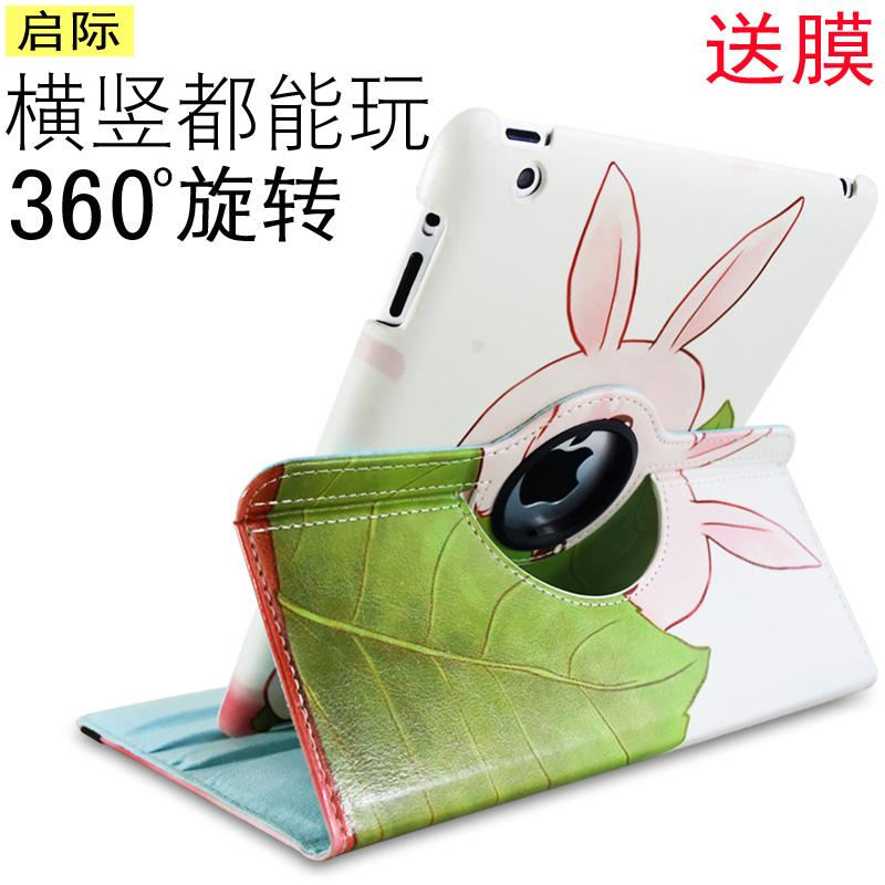 啟際蘋果ipad4保護套9.7寸老平板ipad2保護套ipad3旋轉休眠皮套殼
