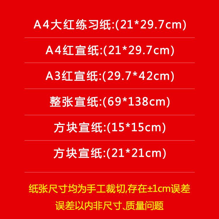 剪纸专用纸刻纸儿童手工大红纸中国风窗花纸制作宣纸双面红色专业