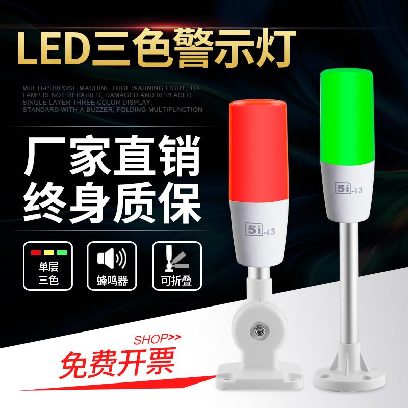 LED三色灯5I-I3单层折叠式24V信号指示灯(红黄绿)警示灯机床灯