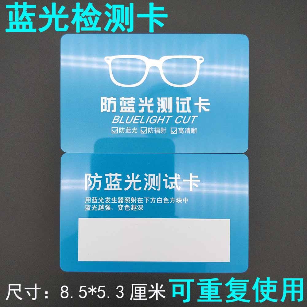 防蓝光检测笔 测试笔 眼镜镜片蓝光测试笔 变色片测试手机膜检验