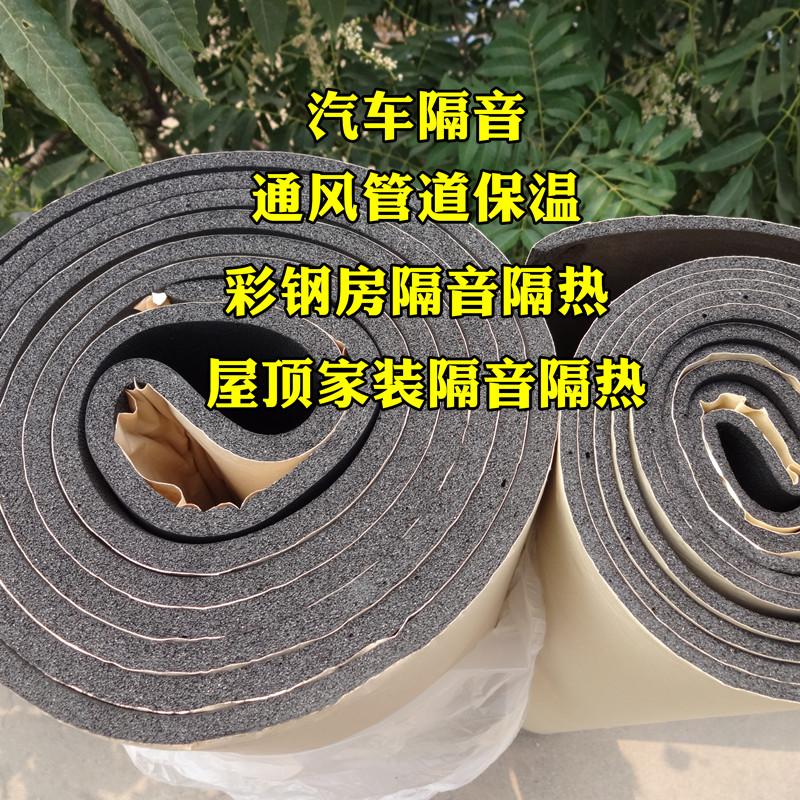 自粘橡塑海绵背胶不干胶板保温空调管道隔音屋顶隔热减震保温棉