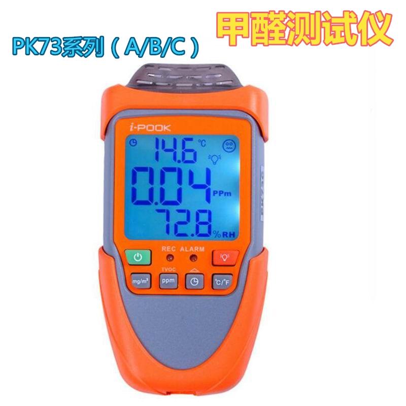 爱博翔PK73B甲醛浓度测试仪有毒气体检测家用工业环境气体检测仪