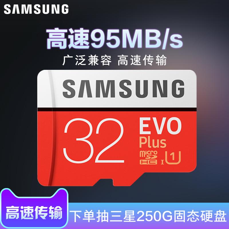 三星32g記憶體卡tf手機儲存華為通用高速行車記錄儀專用卡Micro SD 高速記憶體儲卡class10高速卡車載sd卡監控卡