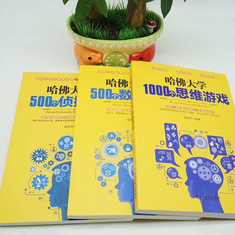 有趣儿童数独书题数独游戏棋填字游戏书逻辑推理游戏思维训练书籍 个思维游戏 1000 个侦探游戏 500 个数独游戏 500 佛大学 本 3 全套