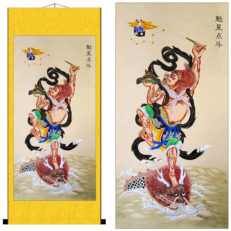 魁星點斗文曲星金榜題名事業高升客廳書房裝飾畫絲綢卷軸掛畫包郵