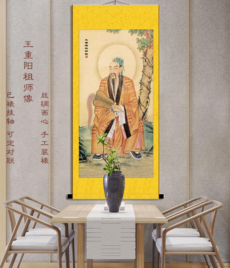 王重陽祖師畫像呂洞賓神像丘祖真人像絲綢卷軸掛畫裝飾畫新品包郵