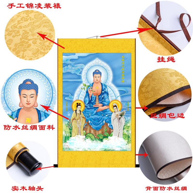 南無藥師如來佛藥王藥上菩薩 三圣佛像卷軸掛畫 絲綢材質防水包郵