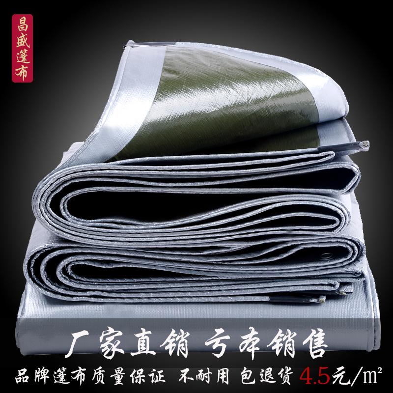 彩条防雨布防晒防水加厚篷布汽车遮雨蓬塑料棚PVC苫布帆布定做s