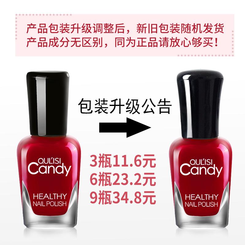 [3瓶11.6元]美甲指甲油可剥无毒持久可撕拉套装快干组合12色非胶