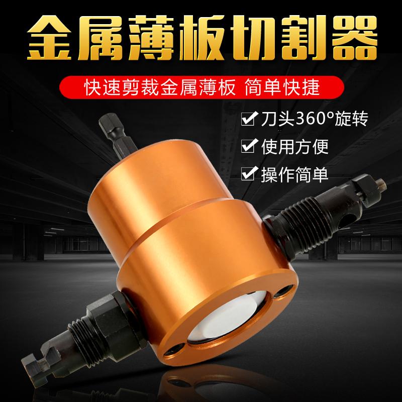 双头金属薄板切割器 电钻变电冲剪 剪铁皮电剪刀切割机曲线开孔器