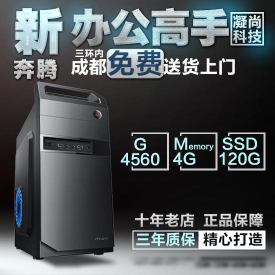 固態游戲組裝臺式主機電腦 120G 內存 4G 家用辦公 7100 七代 8100 I3