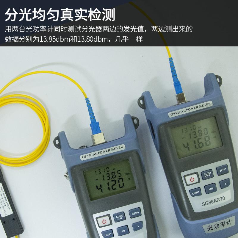 深光 1分2光纤分光器sc分路器 电信级FBT一分二尾纤式分光器1分2联通电信移动通用