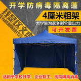 Outdoor advertising disinfection isolation tents printing retractable awning canopy corners stall bevel surface 4 surrounded by thick cloth