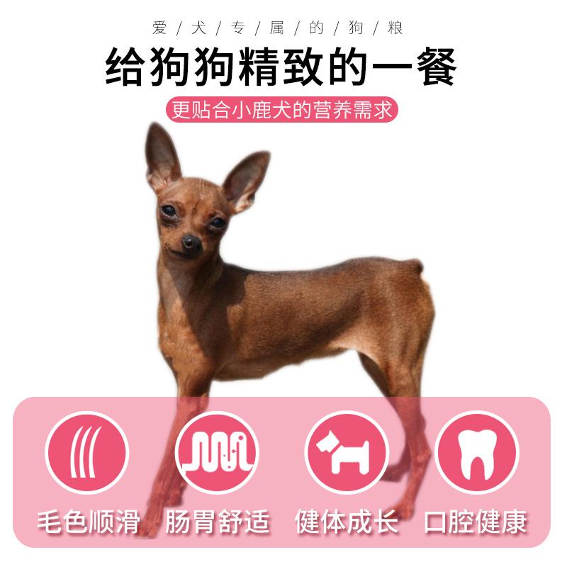 小鹿犬专用狗粮 鹿犬狗粮成犬5斤装纽尚小型犬通用型狗粮 鸡肉味优惠券