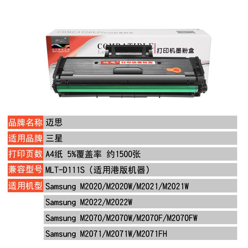 迈思英文/港版D111S硒鼓适用三星Xpress M2070硒鼓M2071FH打印机墨盒M2021W M2022墨粉盒 碳粉盒