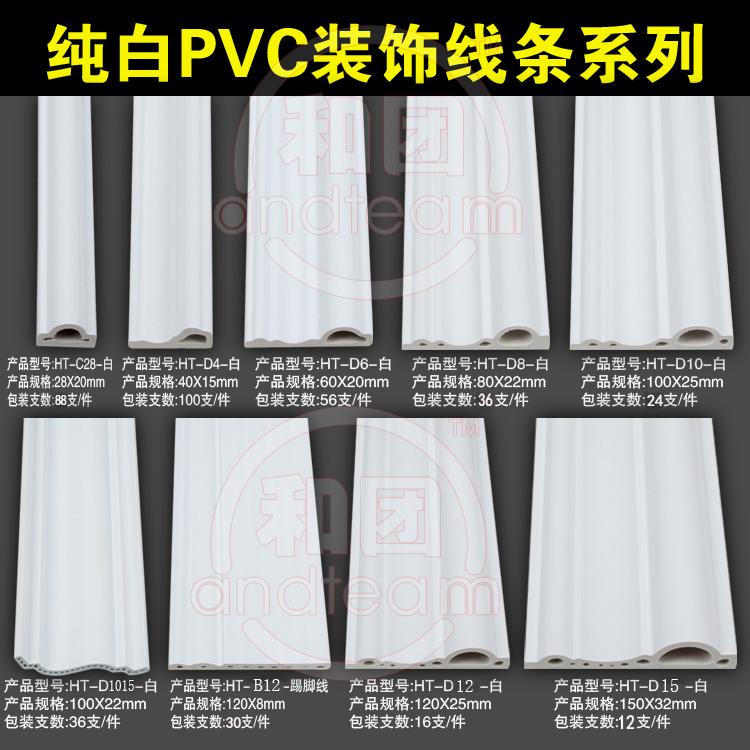 6 8 10 12 15分宽 中式仿红木门套线窗套线背景墙PVC大理石踢脚线