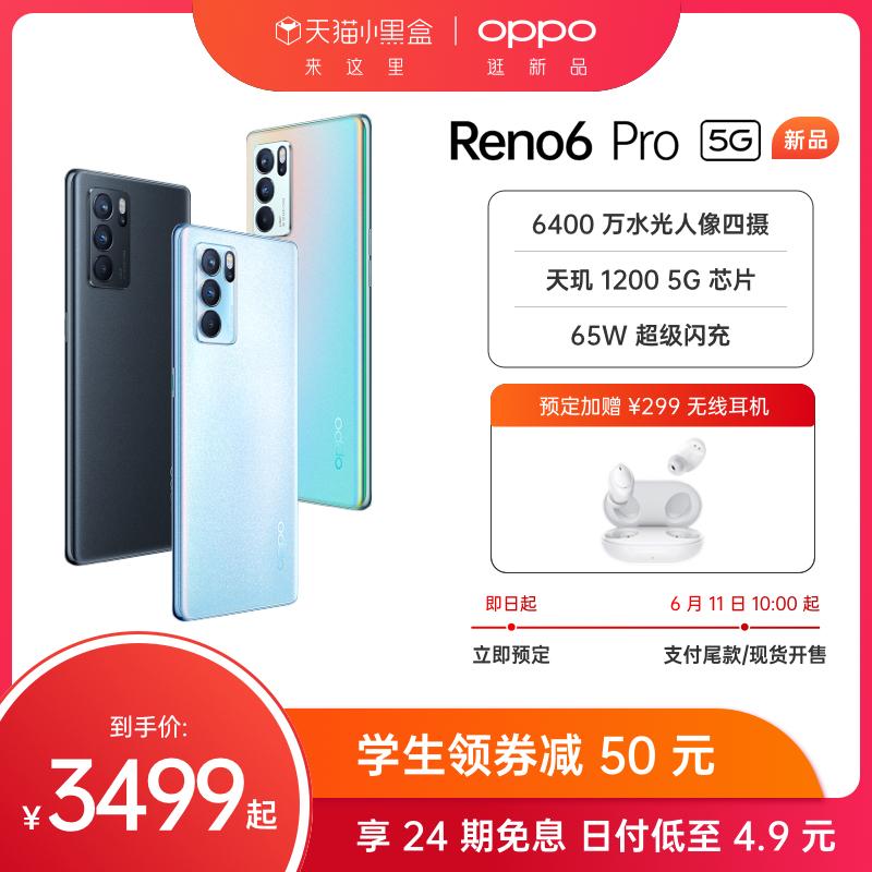 reno6pro opporeno6 万智能手机闪充官方旗舰店正品 6400 拍照视频 5G Pro Reno6 OPPO 赠无线耳机 期免息 24