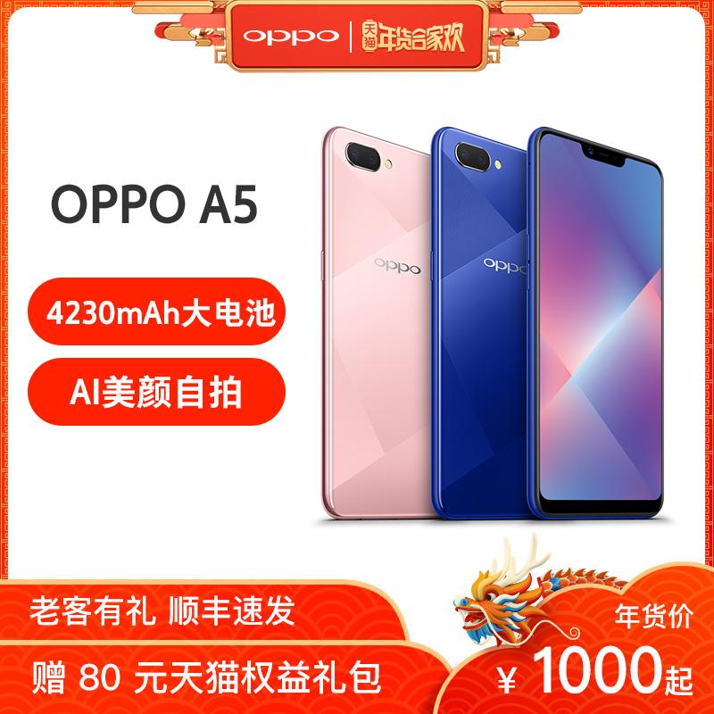 oppoa5 手机 4G 双摄美颜拍照长续航正品学生老人智能全网通 AI 全面屏 A5 OPPO 200 限时最高减