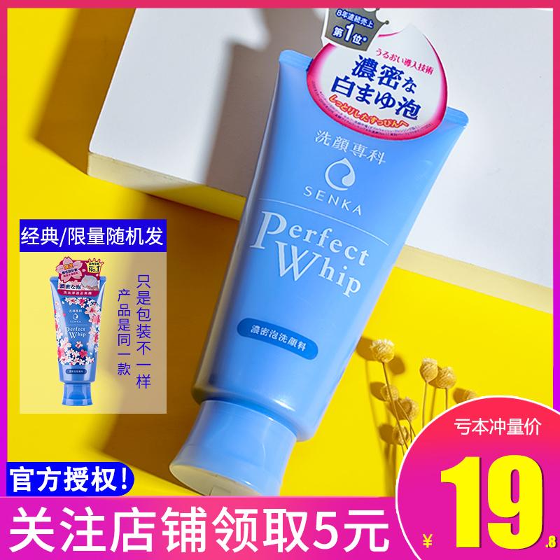 日本资生堂洗面奶女男士洗颜专科珊珂泡沫洁面乳保湿控油深层清洁