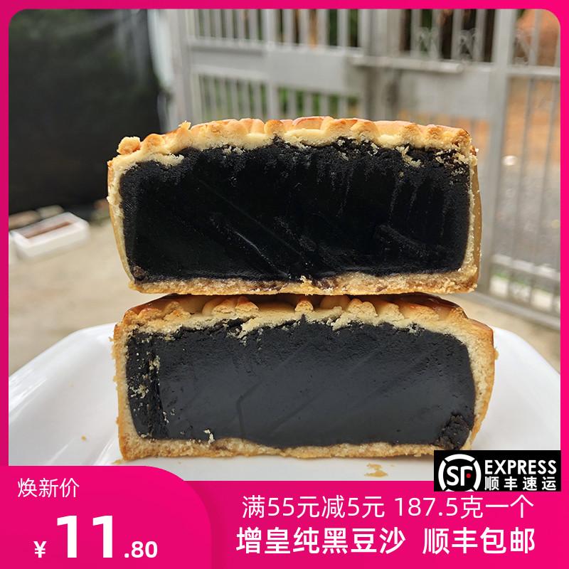 广州胜记酒家增皇黑豆沙月饼散装蛋黄白莲蓉老式广式多口味中秋节