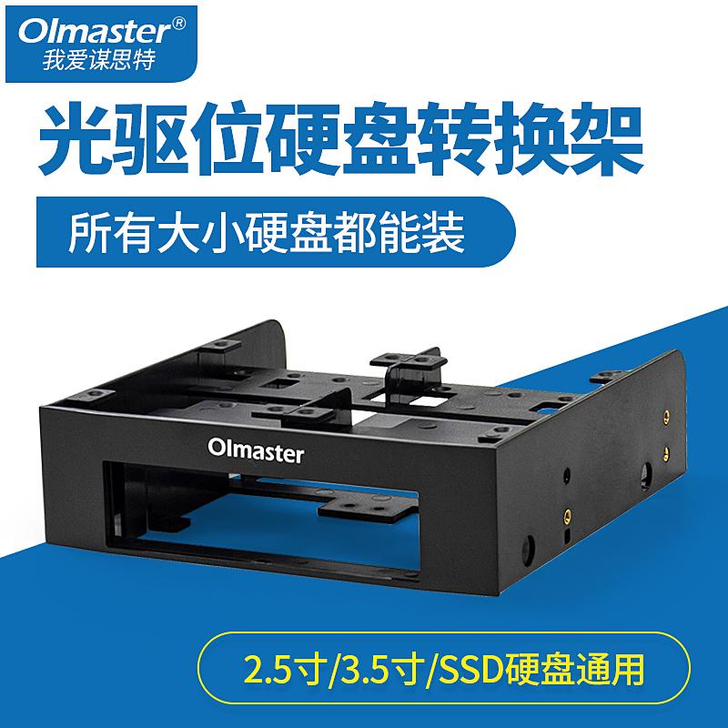 硬碟轉換架轉接架硬碟架多功能機箱光碟機位5.25寸轉3.5寸光碟機支架
