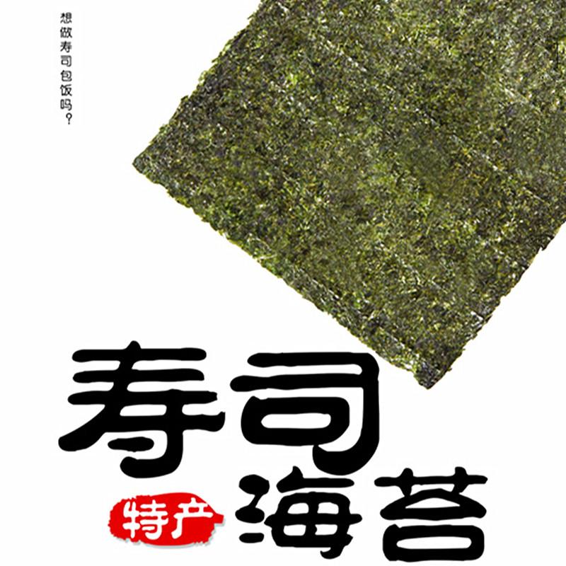 张日式料理烤海苔烤紫菜包饭开袋即食大片手卷 50 寿司店用本场海苔