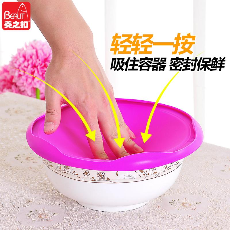 美之扣硅胶保鲜盖密封盖微波炉专用碗盖加热盘盖子防油盖圆形菜罩