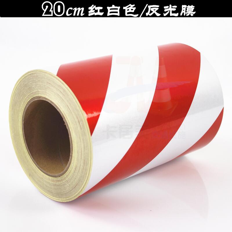 20cm宽反光警示带反光贴反光带红白黄黑斜纹安全反光膜反光膜