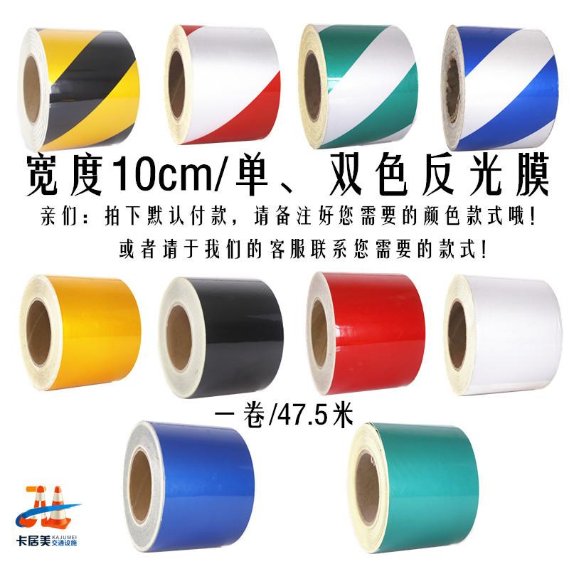10CM反光贴反光警示胶带反光胶带墙面标识带安全反光膜反光条包邮