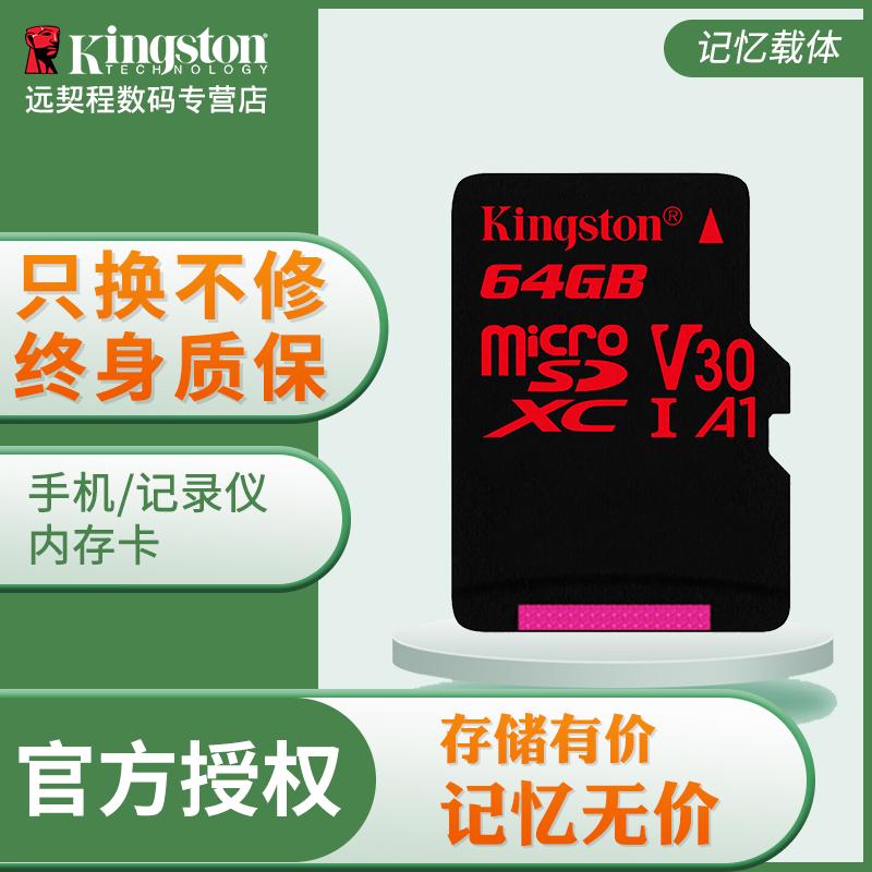 金士頓64g tf SD儲存卡 4k視訊攝像 手機記憶體卡 快閃記憶體卡 航拍大江