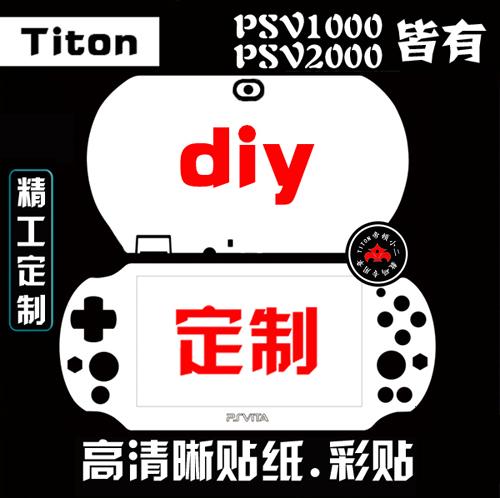 PSV1000 PSV2000痛貼 痛機貼膜貼紙動漫卡通彩貼彩膜定製定做DIY