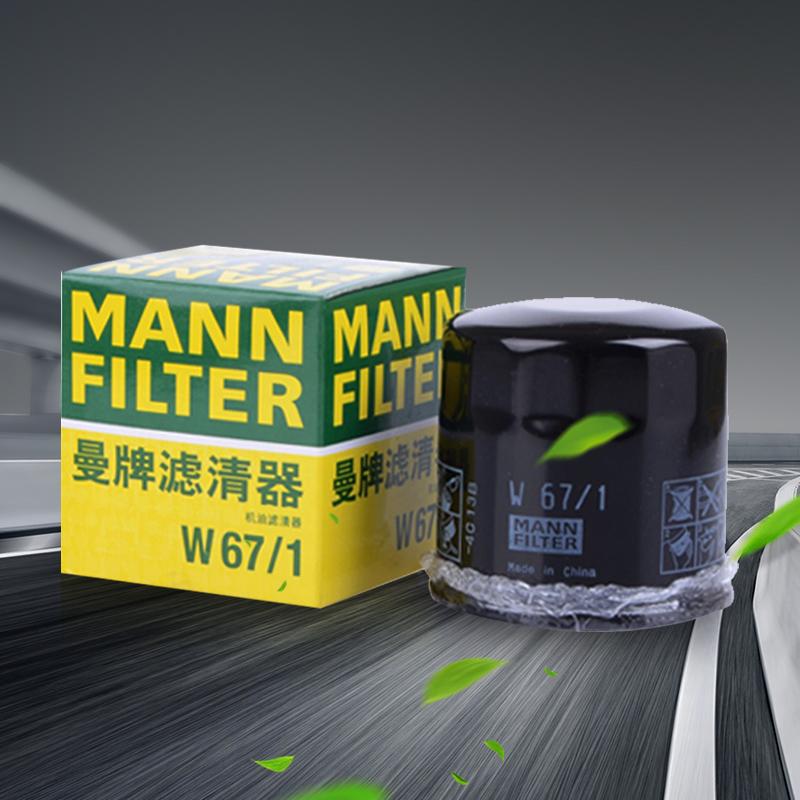 曼牌 滤清器W67/1适用天籁/轩逸/逍客嘉年华/马自达2机油滤芯格
