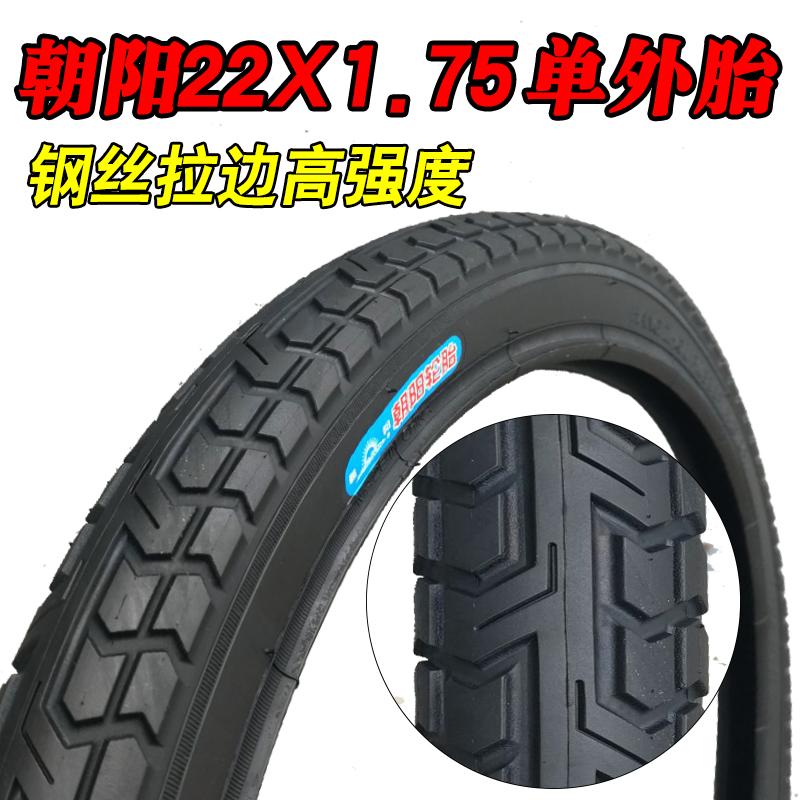 正品朝陽輪胎22*1.50/1.75自行車外胎22X1.75型號22寸自行車輪胎