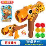 Smart Imagination deformed toy boy Variety hammer treasure hundred times the white side air bag leopard Leo Daily Eagle Iger