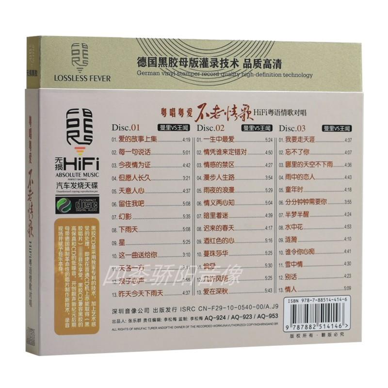 粤语发烧cd碟片经典情歌对唱曼里无损音质
