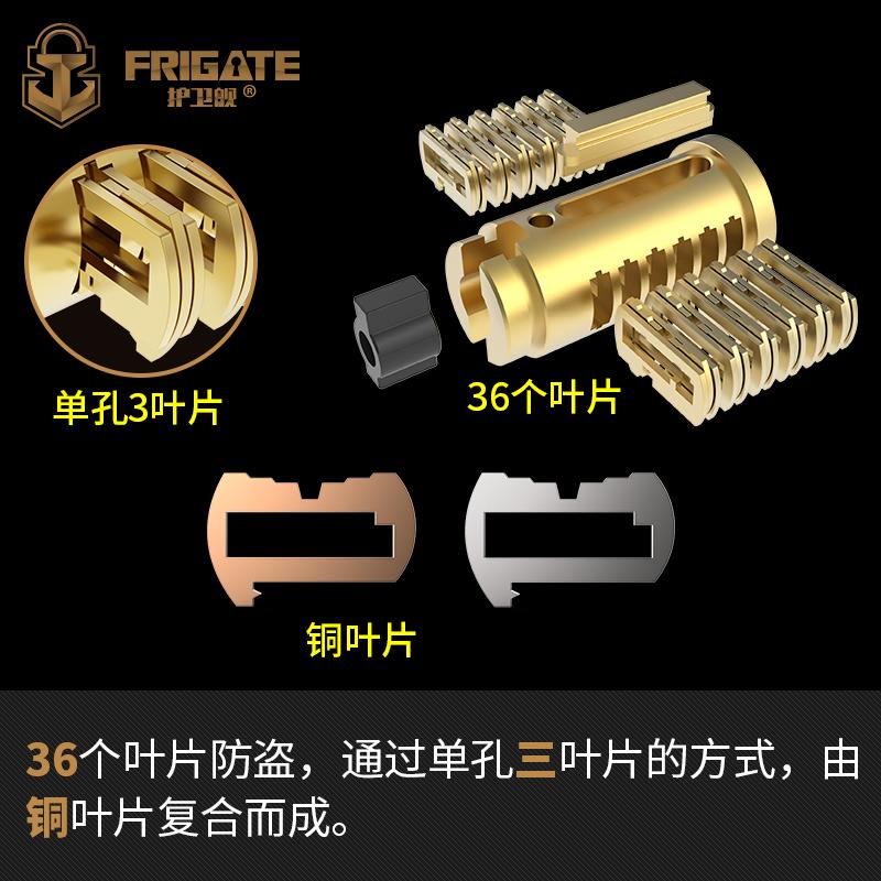护卫舰防盗门锁芯 超c级36叶片全铜超b级防暴力多轨道通用型家用