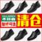 木林森男鞋夏季皮鞋男真皮断码清仓男士皮鞋英伦商务休闲特价皮鞋