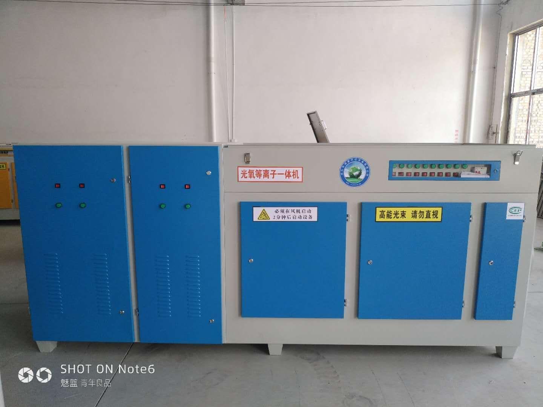 光氧催化设备废气处理工业空气净化器低温等离子废气处理设备 UV