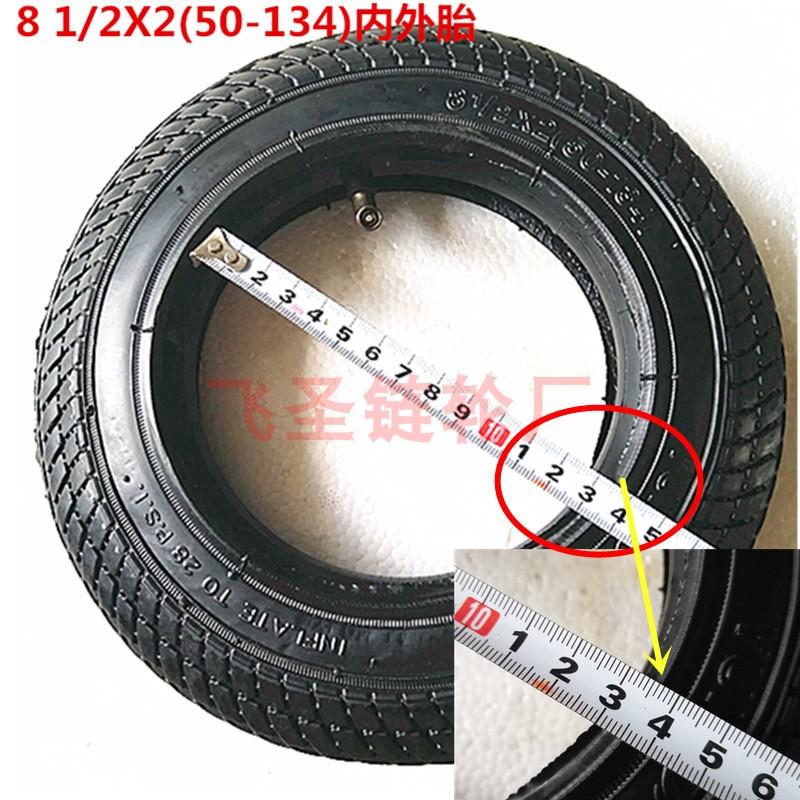 8 1/2X2(50-134)輪胎8寸半嬰兒車寶寶推車 滑板車電動車輪胎