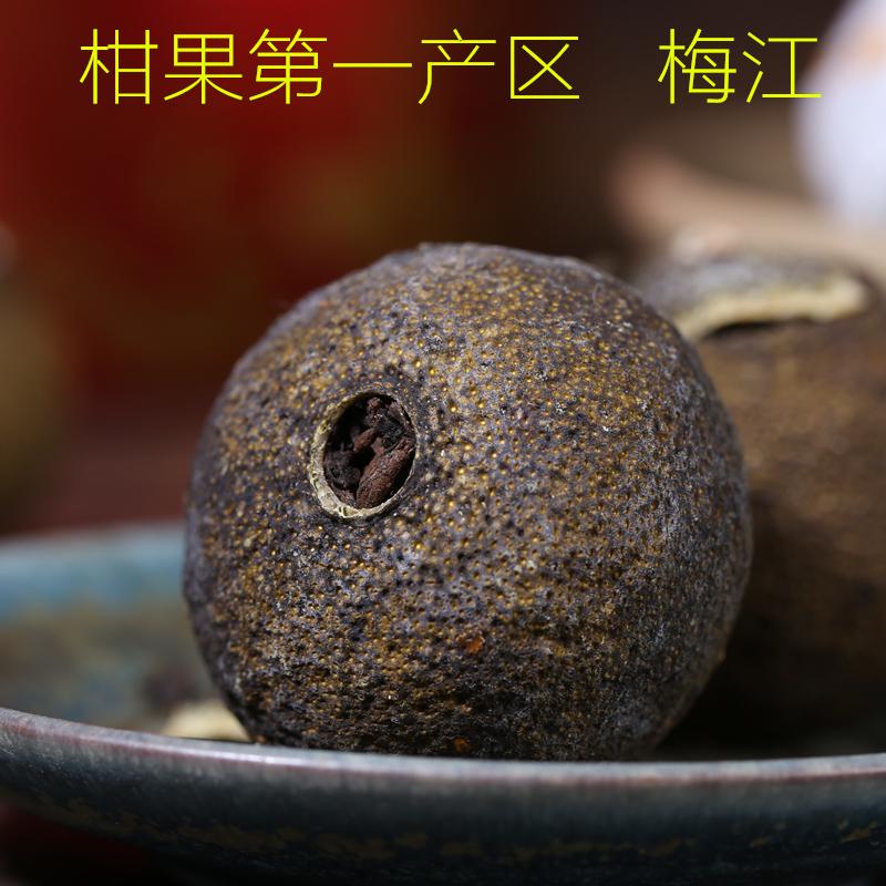 250g 八年陈宫廷普洱散茶 特级生晒柑普茶 新会柑 梅江一号小青柑