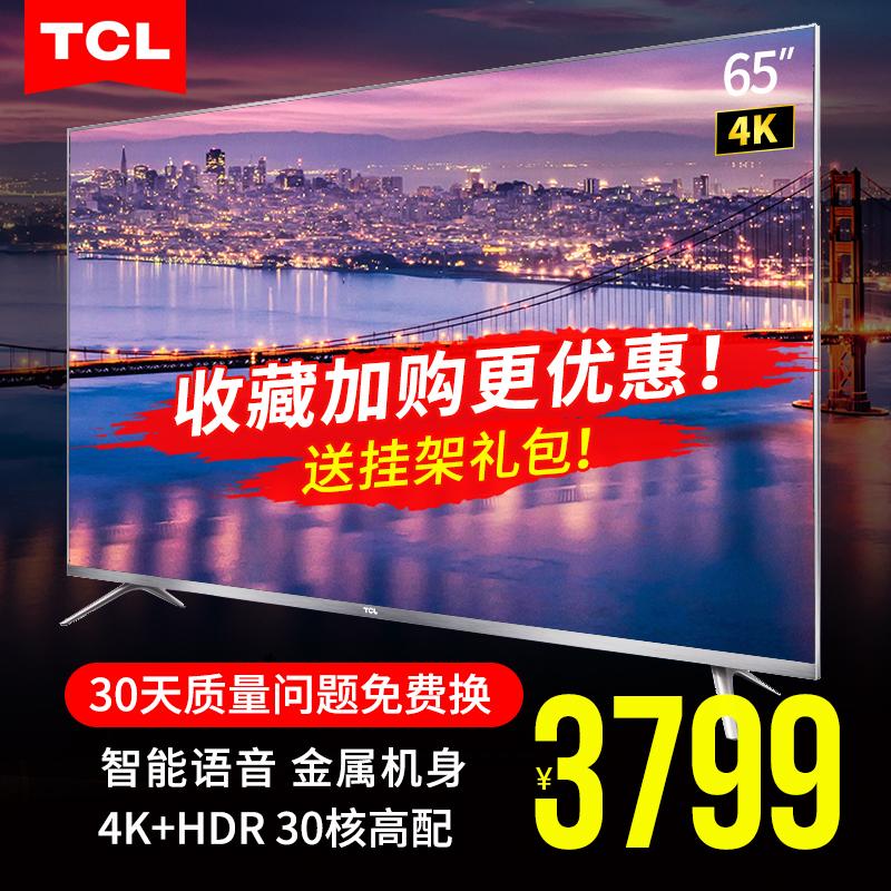 液晶电视机 LED 平板 wifi 超薄高清智能网络 4K 英寸 65 65A730U TCL